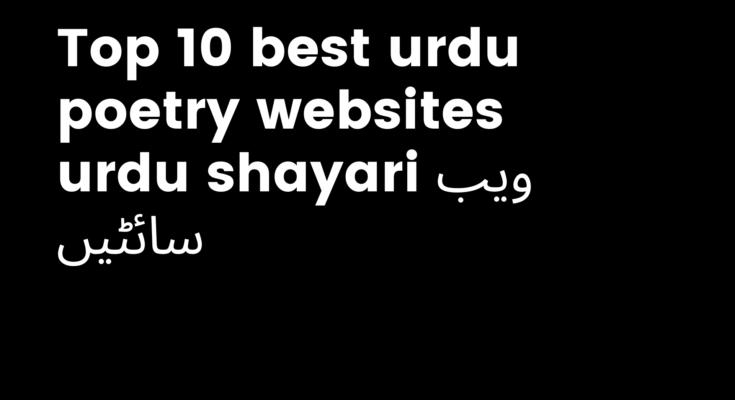 Best Urdu poetry websites